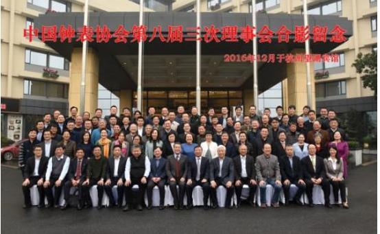 中国钟表协会理事会隆重召开